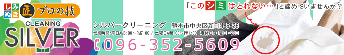 染み抜き「シミヌキ」専門店違いが分かるプロの技!シルバークリーニング熊本本店「マルキタドライ」