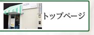 染み抜き専門店シルバークリーニングトップページ